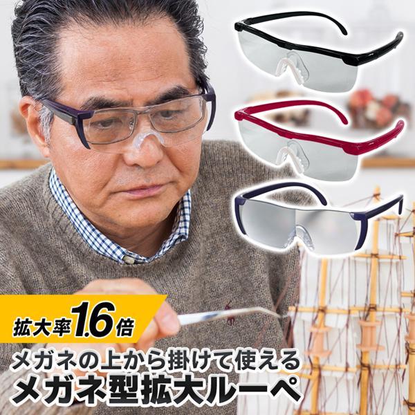 送料無料 定形外 待望 新入荷 流行 メガネ型 拡大鏡 1.6倍 ルーペ 眼鏡の上から掛けられる ハンズフリー クロス付属 男女兼用 おしゃれ ルーペでメガネ ポーチ 両手が使える