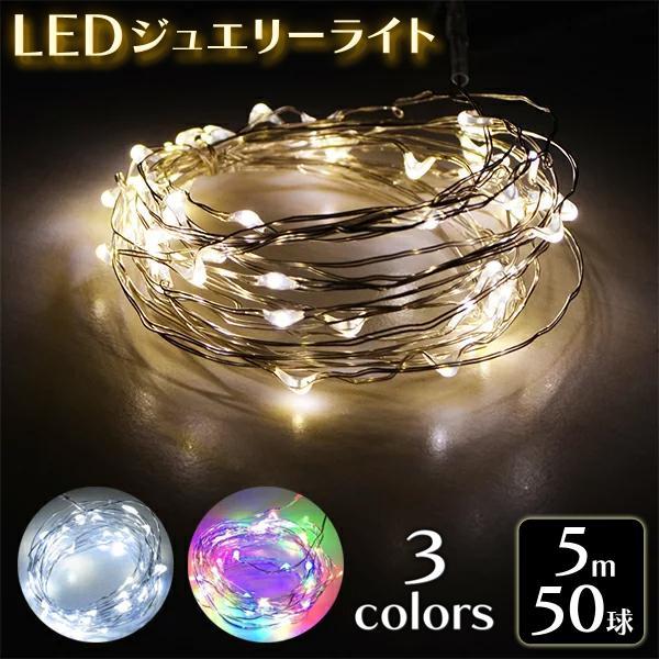 送料無料 規格内 LED イルミネーション 50球 優先配送 フェアリーライト 防滴 形状自在 日時指定 クリスマス ジュエリーライト 電飾 電池式 5m 照明器具 ワイヤー型