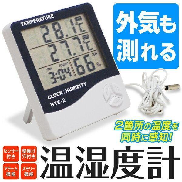 送料無料 メール便 デジタル温湿度計 お得セット 外気温も同時に計れる 分離センサー付き 温度計 湿度計 アラーム 時計 暑さ対策 壁掛け 時刻表示 温湿度計HOU 置き 出荷
