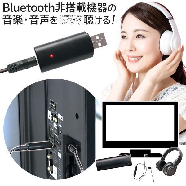 送料無料 規格内 おすすめ ブルートゥース 宅配便送料無料 ワイヤレス送信機 Bluetooth 4.2 オーディオ イヤホンジャック接続式 音楽 テレビ BT送信機P USB電源 技適マーク取得