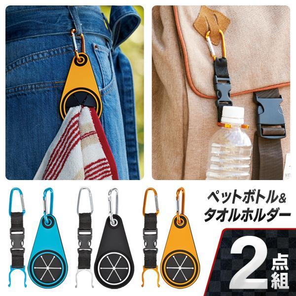 送料無料 規格内 カラビナ 2点セット ペットボトル タオルホルダー 携帯用 感謝価格 格安 価格でご提供いたします 用品 キャンプ バッグに簡単装着 旅行 登山 アウトドア ライフホルダーセット