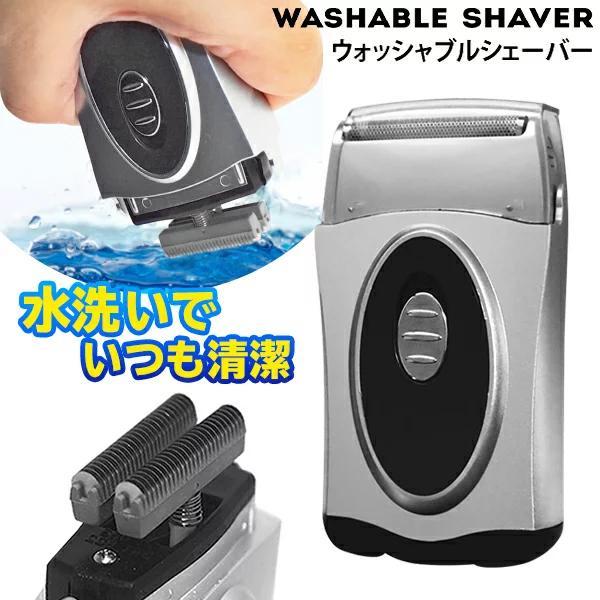 送料無料 新作販売 定形外 メンズシェーバー 電気ヒゲ剃り 2枚刃 ヘッド水洗い対応 ケース付き 旅行用品 フェイスケア 髭剃り機HRN-360 乾電池式 お買い得品 電動 男性用
