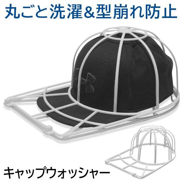 送料無料 定形外 キャップウォッシャー 帽子用 固定ホルダー 洗濯ネット アウトレットセール 特集 メンズ キッズ レディース 洗濯機で洗える 大人気 シワを防止 型崩れ