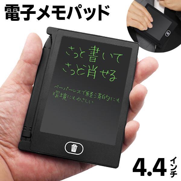 送料無料 規格内 電子メモパッド タブレット オンライン限定商品 薄型 手の平サイズ 4.4型液晶モニター パッド4.4インチ 手書き 早割クーポン ミニ 電子黒板 筆記用具 スタイラスペン付属
