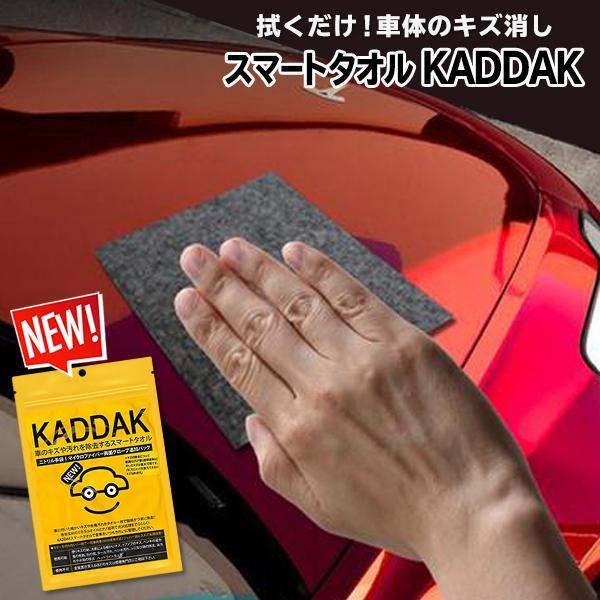 送料無料 メール便 車 卓越 大人気 傷消し スマートタオル モップグローブ付 拭くだけでキズや汚れを除去 カー用品 補修 光沢処理 全車種 全カラー対応 KADDAK 新NANO技術