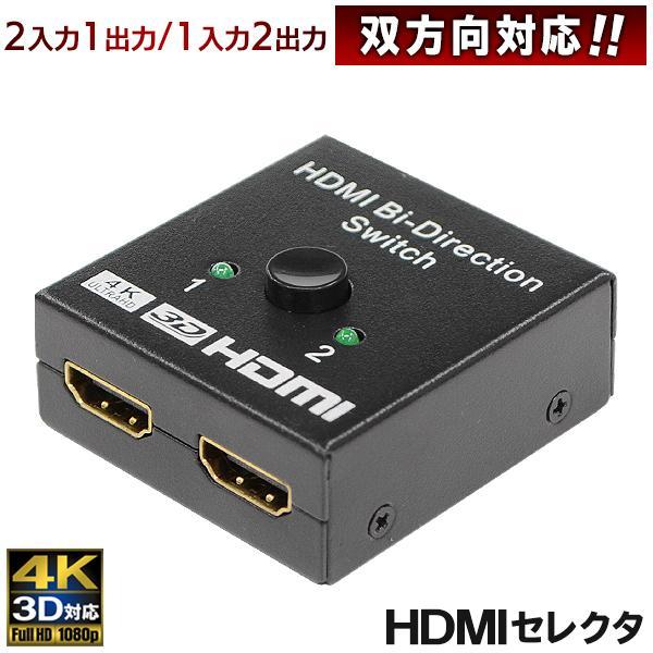 送料無料 規格内 HDMIセレクター 4K 3D 1080P対応 双方向 分配器 配線 大幅にプライスダウン 2入力1出力 切替器 ワンタッチ手動切替 電源不要 定番キャンバス セレクタ双方向対応 1入力2出力