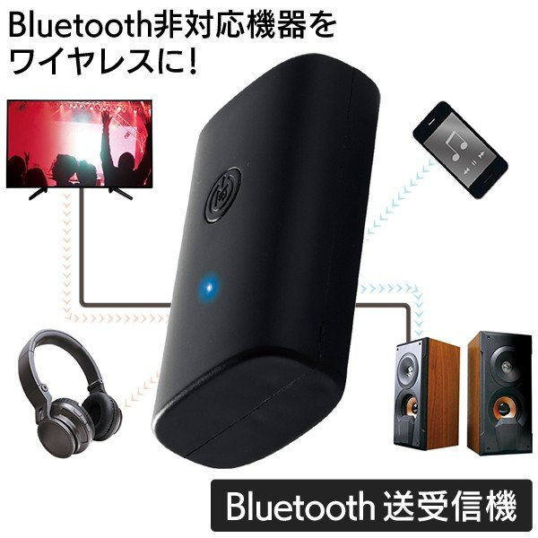 送料無料 規格内 Bluetooth 送受信機 ワイヤレス 自動接続 オーディオ テレビ スマホ 新作アイテム毎日更新 営業 送信機 受信機 ブルートゥースTR-01 技適マーク取得 音楽 USB充電式
