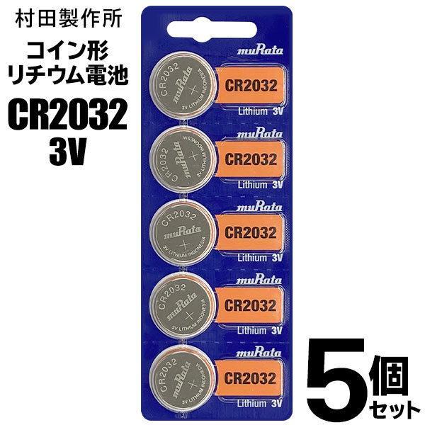 送料無料 定形郵便 CR2032 ボタン電池 コイン電池 5個セット 5%OFF 村田製作所 防災 備蓄 公式ストア 二酸化マンガンリチウム電池 3.0V 日用品 ムラタ M1シートCR2032