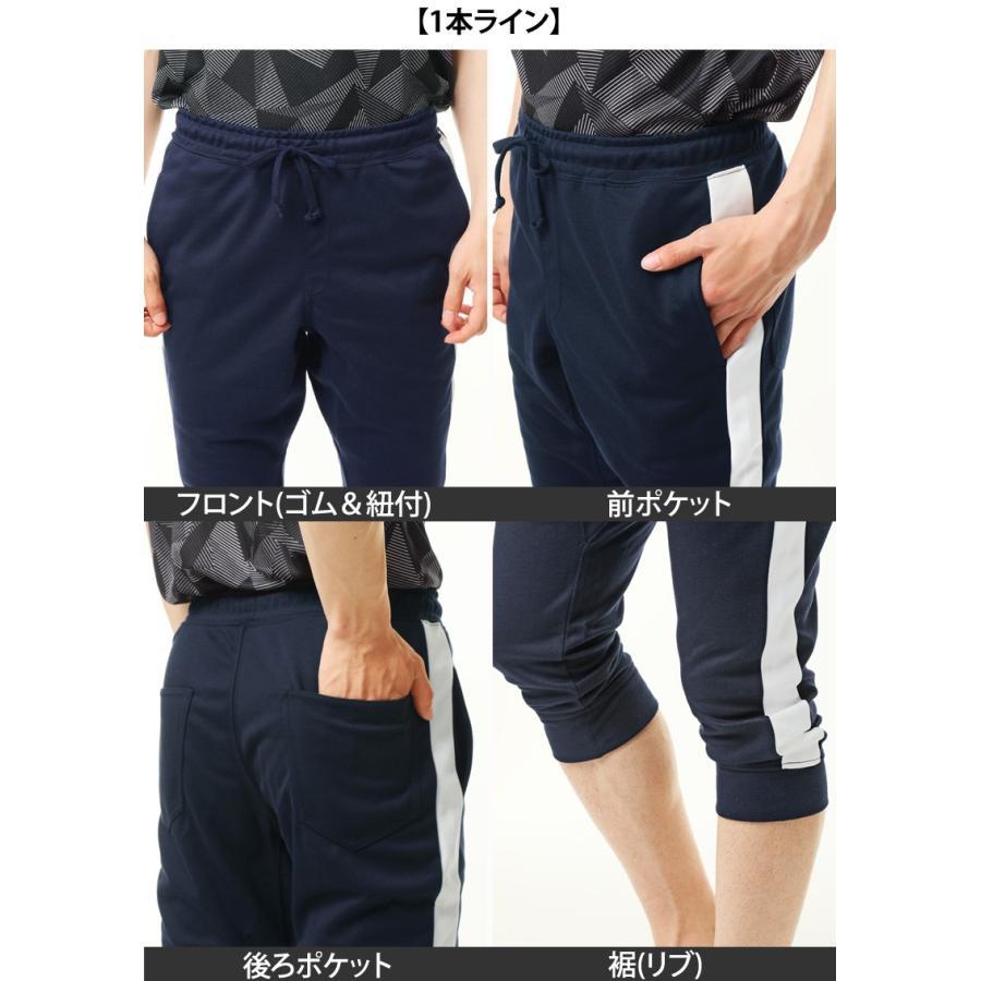 クロップドパンツ メンズ ジョガーパンツ サルエルパンツ スウェットパンツ 7分丈 ハーフパンツ 無地 ライン入り ボトムス 裾リブ|topism|21