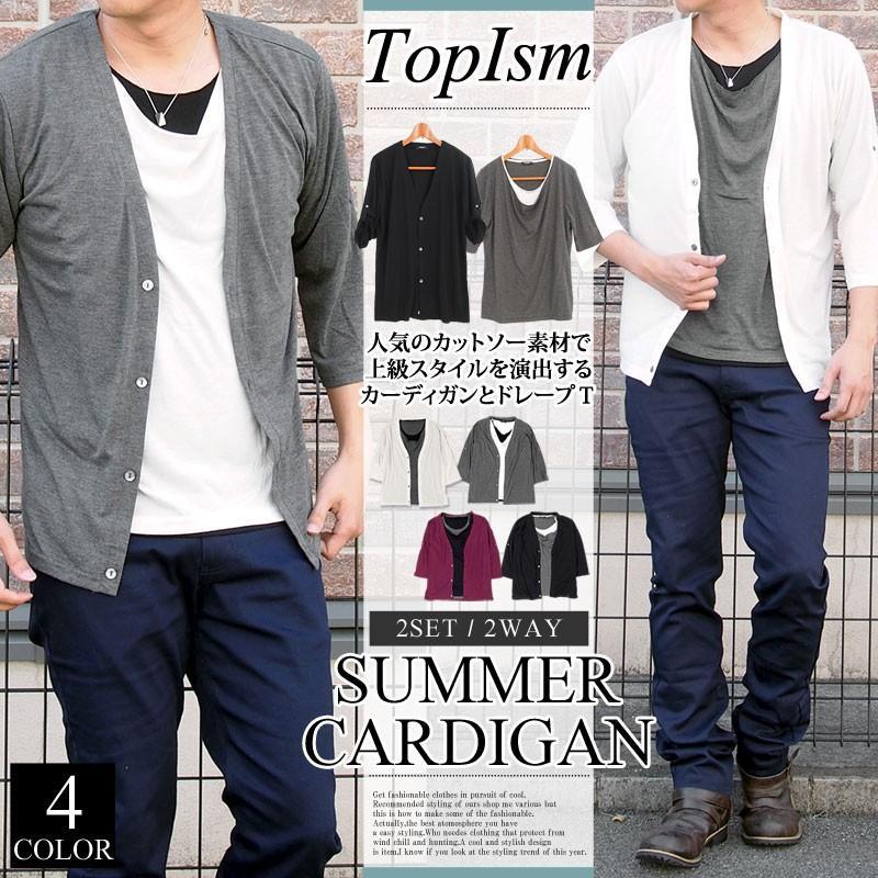 カーディガン カットソー メンズ 2点セット 7分袖 薄手 半袖 ドレープネック Tシャツ 春夏 サマーカーディガン|topism