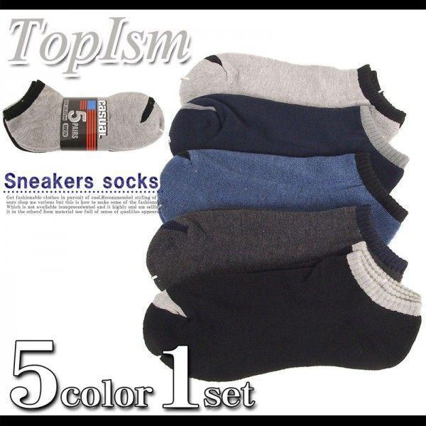 メンズスニーカーソックス 5足セット 靴下 アンクルソックス ショートソックス|topism