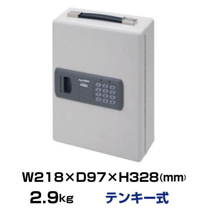 日本アイエスケイ キーボックス KB-E-36 テンキー式 業務用 2.9kg