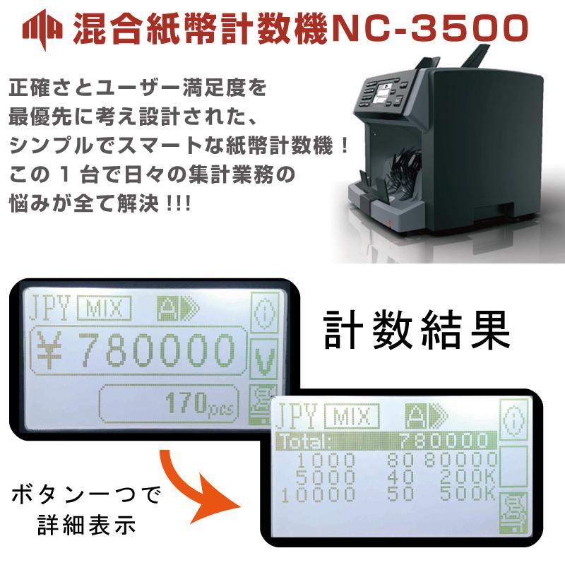 マネーカウンター 混合紙幣計数機 NC-3500 マスターワークオート ...