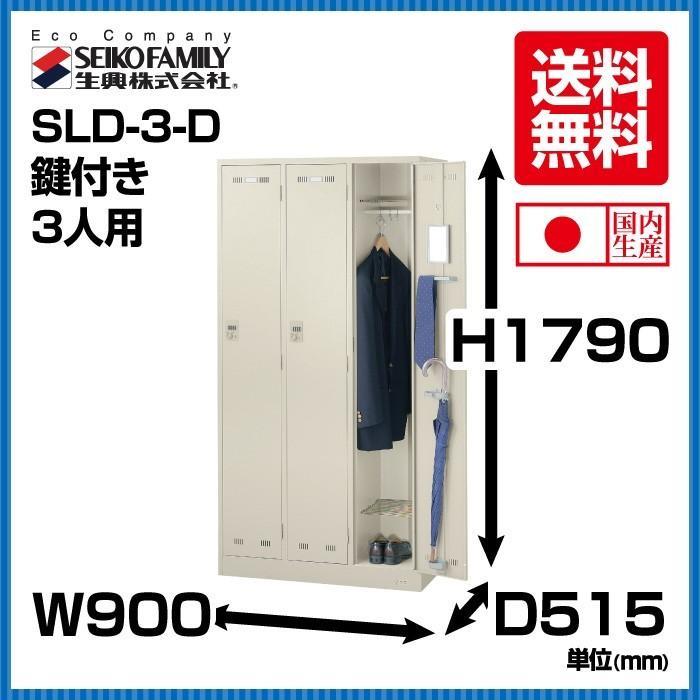 生興 セイコー SLDロッカー SLDロッカー SLD-3-D (70719) ダイヤル錠 SEIKO FAMILY