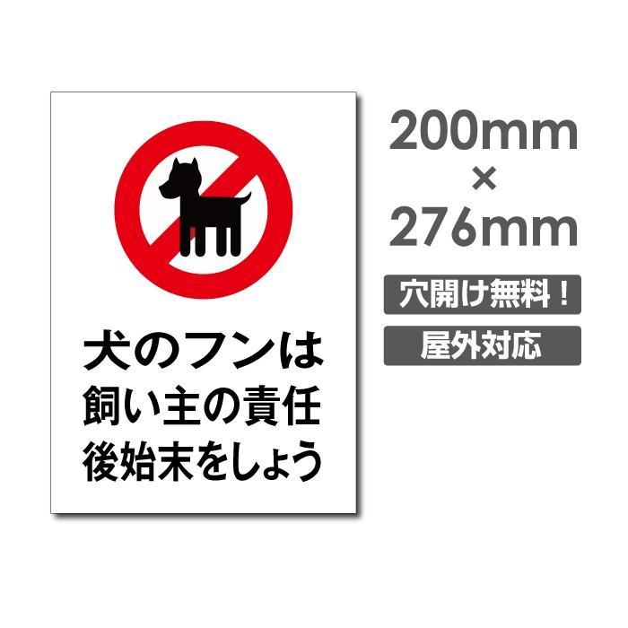 の フン 看板 犬 犬のフン対策には看板が効果的!製作・取り付けのポイント【看板のミルイタ】