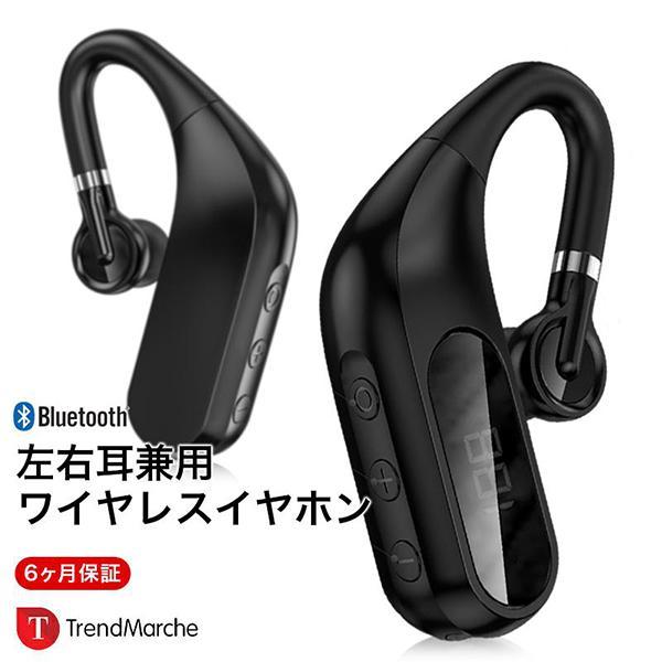 bluetooth イヤホン 超軽量 片耳タイプ