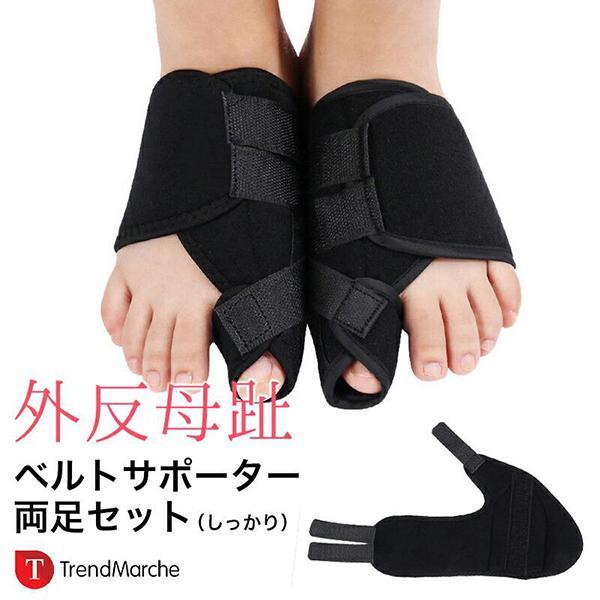 外反母趾 サポーター 対策 フットケア 両足セット ベルト 器具 寝ながら 足 親指 曲がり 足の痛み サポート 旅行 痛みをケア 子供 「meru2」 toptrend