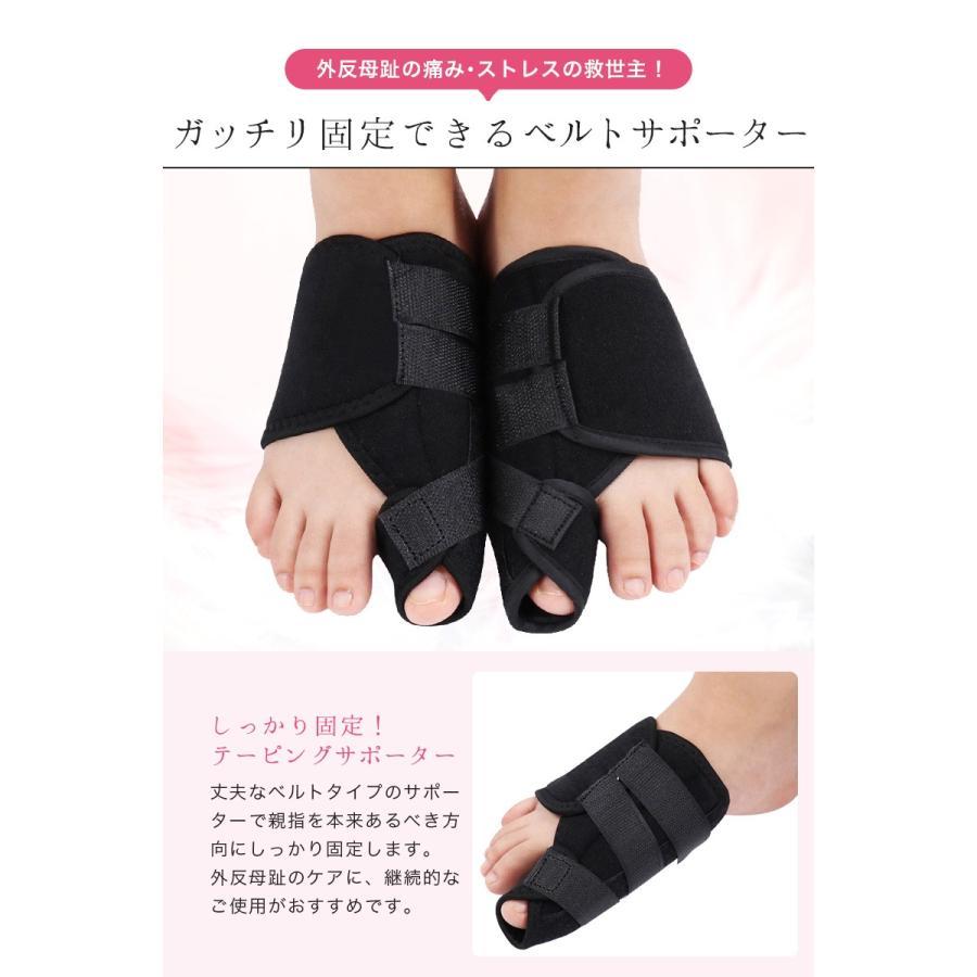 外反母趾 サポーター 対策 フットケア 両足セット ベルト 器具 寝ながら 足 親指 曲がり 足の痛み サポート 旅行 痛みをケア 子供 「meru2」 toptrend 04