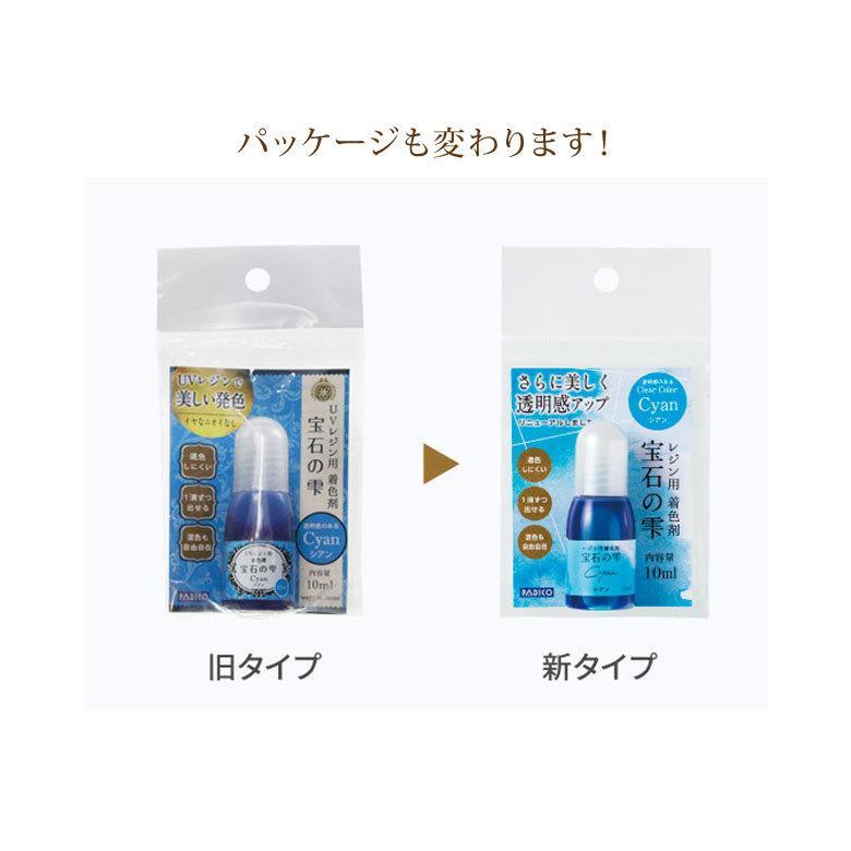 【リニューアル】 パジコ レジン専用着色剤 宝石の雫 10ml tora-shop 05