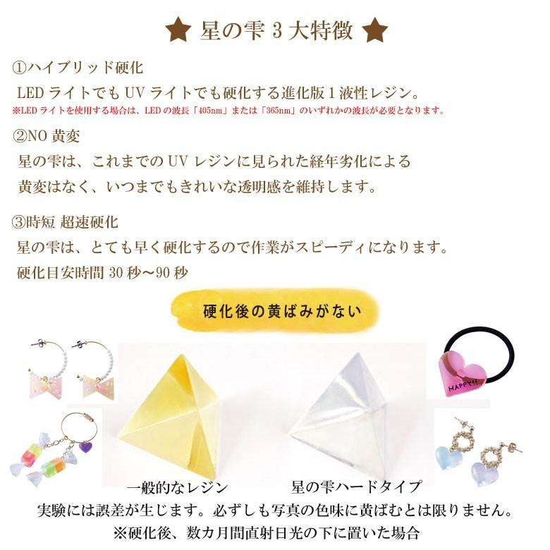 パジコ UV-LEDレジン 星の雫 ハードタイプ 30g|tora-shop|02