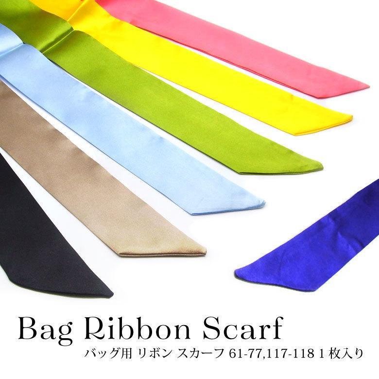 バッグ用 リボンスカーフ 1枚入 61-77 tora-shop