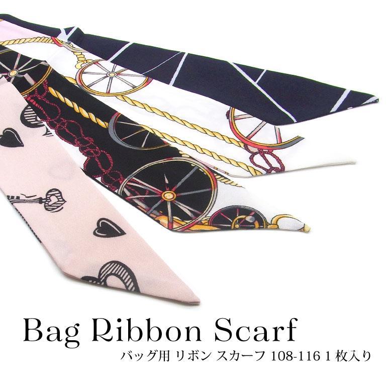 バッグ用 リボンスカーフ 1枚入 108-116 tora-shop