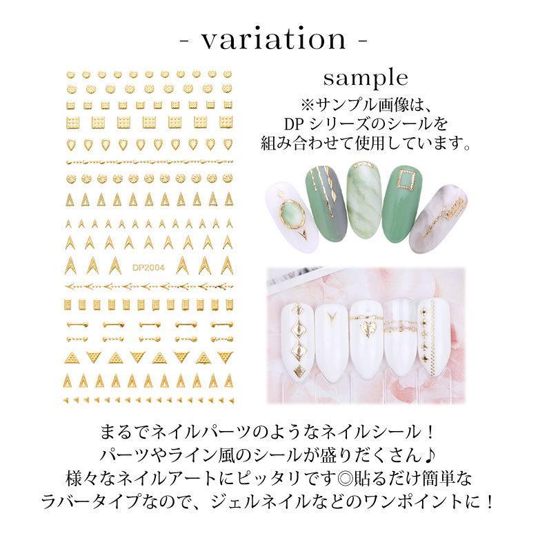 ネイルシール パーツ 風シール 86-DP2004 tora-shop 02