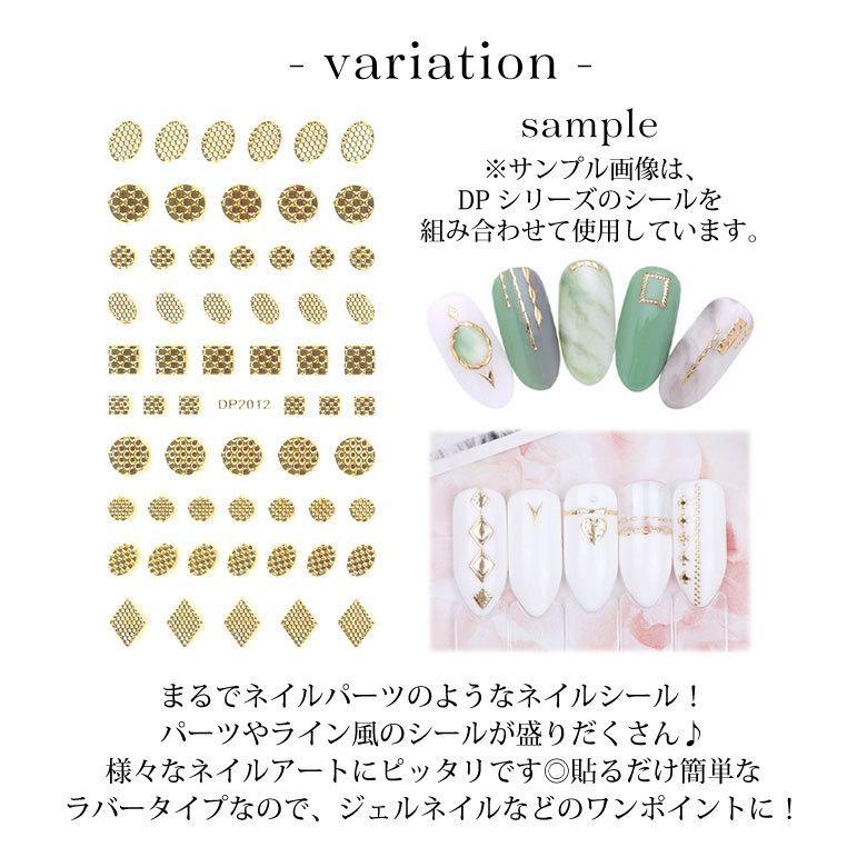 ネイルシール パーツ 風シール 94-DP2012|tora-shop|02