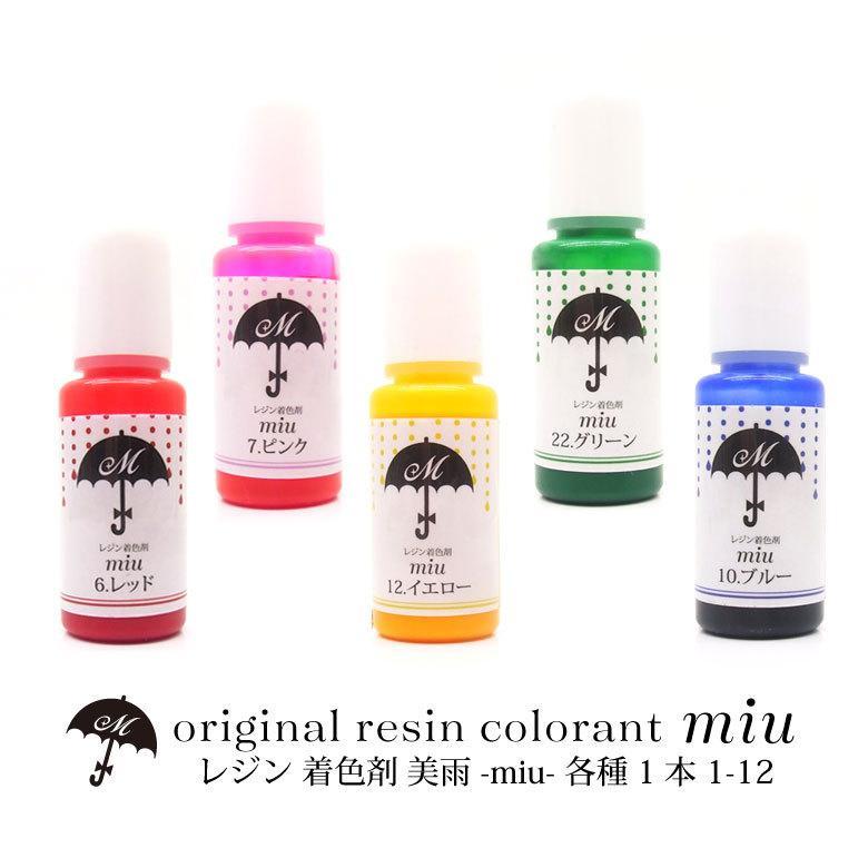 レジン 着色剤 美雨