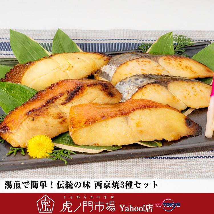 湯煎で簡単!伝統の味 西京焼3種セット