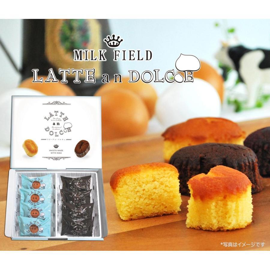 ラテアンドルチェ 8個入(ミルク4個・ショコラ4個) 1箱 ギフト LATEanDOLCE お菓子 洋菓子 焼き菓子 詰め合わせ プレゼント 贈り物 熨斗 お取り寄せ|toraya-sweets