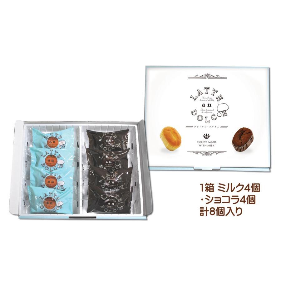 ラテアンドルチェ 8個入(ミルク4個・ショコラ4個) 1箱 ギフト LATEanDOLCE お菓子 洋菓子 焼き菓子 詰め合わせ プレゼント 贈り物 熨斗 お取り寄せ|toraya-sweets|02