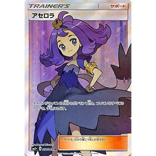 ポケモンカードゲーム サン&ムーン 056/049 アセロラ (SR) 新たなる試練の向こう