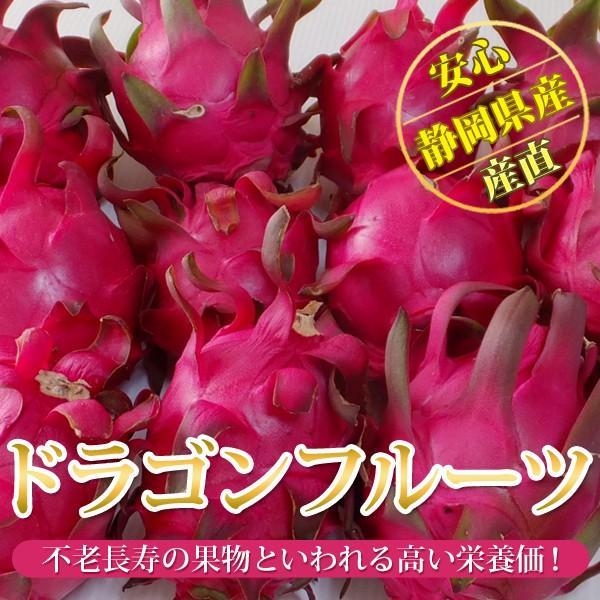 国産安心レッドピタヤ 値下げ 静岡県産のドラゴンフルーツ 赤 激安 約2kg 送料無料 4〜7個