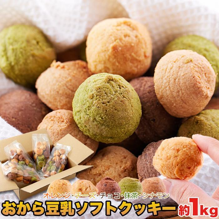 訳あり おからクッキー 送料無料 ヘルシー&DIET応援 豆乳 ソフトクッキー 1kg|toretate1ban