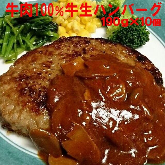 肉 テレビで話題の牛肉100% 牛生 ハンバーグ 190g×10個入 .|toretate1ban