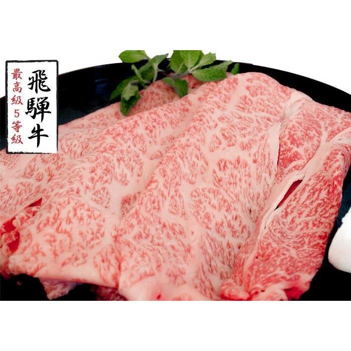 飛騨牛 しゃぶしゃぶ A5等級 ロース カット 500g  牛肉 お肉 肉 すき焼き プレミアム|toretate1ban|02
