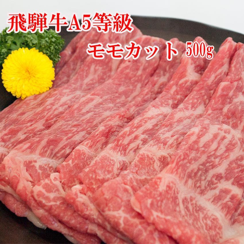 飛騨牛 A5等級 モモ カット500g 牛肉 お肉 肉 すき焼き しゃぶしゃぶ 送料無料 プレミアム toretate1ban