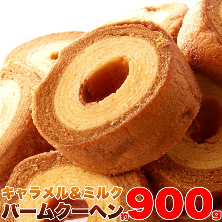訳あり バウムクーヘン キャラメルとミルク 900g わけあり ケーキ 送料無料|toretate1ban