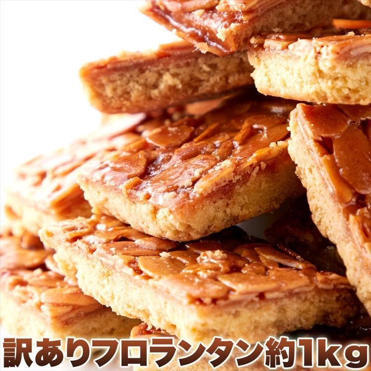 訳あり 焼き菓子 クッキー フロランタン 送料無料 どっさり 1kg|toretate1ban