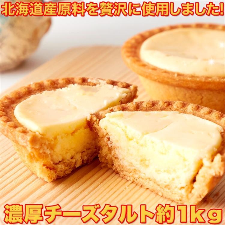 訳あり 濃厚チーズタルト 1kg  わけあり ケーキ タルト チーズケーキ 送料無料 タイムセール toretate1ban
