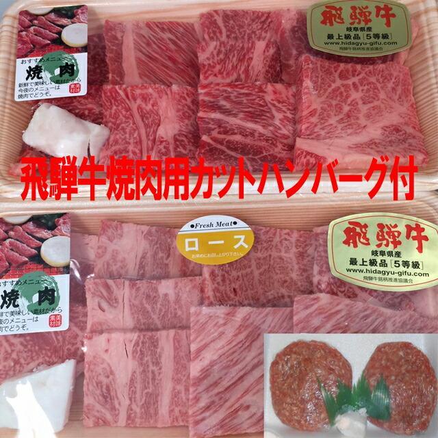 飛騨牛 A5 焼肉用カット ロース 200g カルビ 200g おまけ付き 牛肉 お肉 肉 サーロイン 送料無料 タイムセール toretate1ban