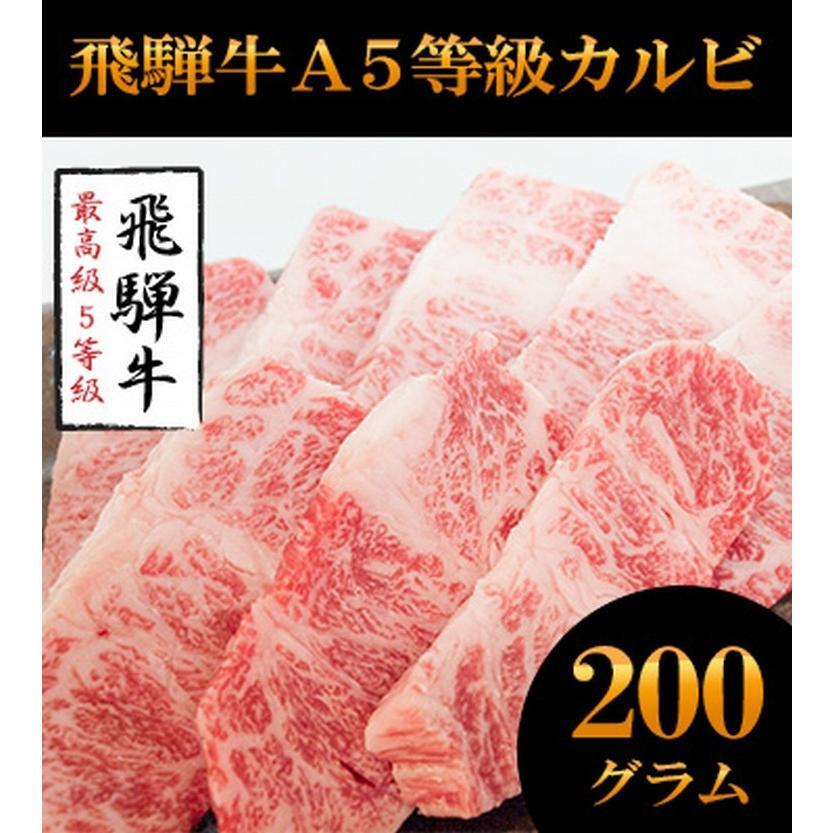 飛騨牛 A5 焼肉用カット ロース 200g カルビ 200g おまけ付き 牛肉 お肉 肉 サーロイン 送料無料 タイムセール toretate1ban 02