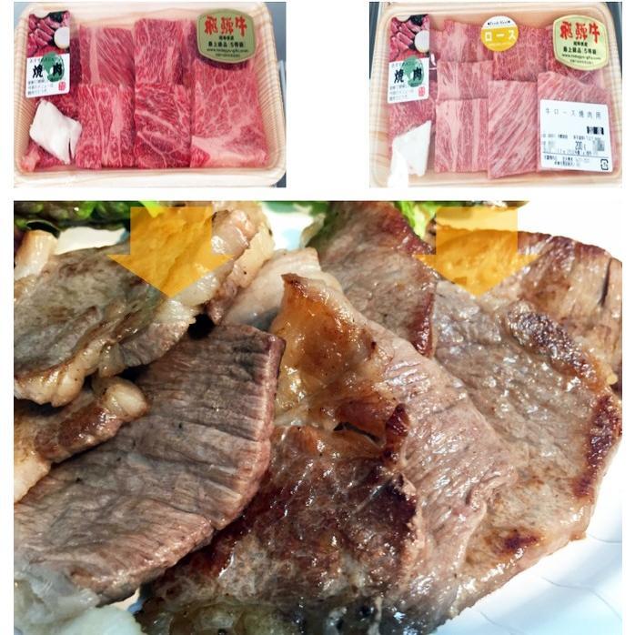 飛騨牛 A5 焼肉用カット ロース 200g カルビ 200g おまけ付き 牛肉 お肉 肉 サーロイン 送料無料 タイムセール toretate1ban 04