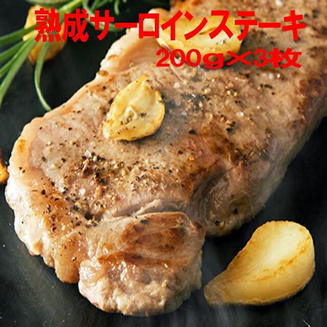 母の日 2021 プレミアム ステーキ 焼き肉 bbq バーベキュー 牛肉 お肉 肉 送料無料 サーロイン 熟成サーロインステーキ 200g 3枚|toretate1ban