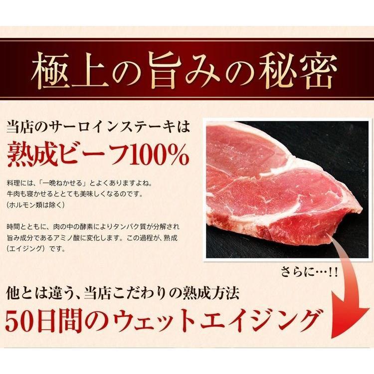 母の日 2021 プレミアム ステーキ 焼き肉 bbq バーベキュー 牛肉 お肉 肉 送料無料 サーロイン 熟成サーロインステーキ 200g 3枚|toretate1ban|05