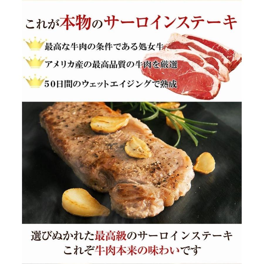 母の日 2021 プレミアム ステーキ 焼き肉 bbq バーベキュー 牛肉 お肉 肉 送料無料 サーロイン 熟成サーロインステーキ 200g 3枚|toretate1ban|06