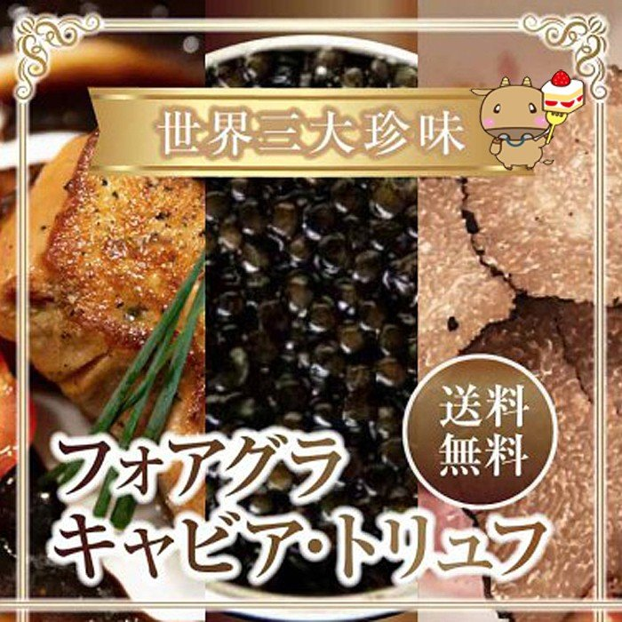 世界 三 大 珍味 全部知ってる?日本と世界の三大珍味の特徴とそれぞれの名前の由来と...