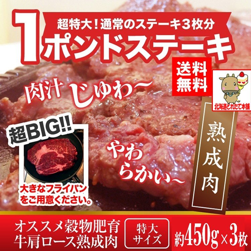 父の日 2021 プレゼント タイムセール 超ビッグ熟成牛 1ポンド ステーキ 穀物肥育牛 肩ロース 450g×3枚 焼き肉 bbq バーベキュー 牛肉 お肉 肉 toretate1ban