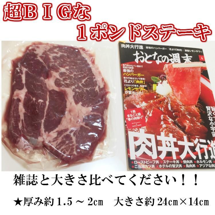父の日 2021 プレゼント タイムセール 超ビッグ熟成牛 1ポンド ステーキ 穀物肥育牛 肩ロース 450g×3枚 焼き肉 bbq バーベキュー 牛肉 お肉 肉 toretate1ban 04